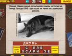 Ответ на 115 уровень в Вспомни СССР