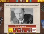 Ответ на 116 уровень в Вспомни СССР