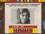 Ответ на 117 уровень в Вспомни СССР