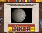 Ответ на 119 уровень в Вспомни СССР
