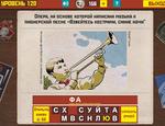Ответ на 120 уровень в Вспомни СССР