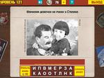 Ответ на 121 уровень в Вспомни СССР