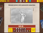 Ответ на 123 уровень в Вспомни СССР