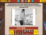 Ответ на 126 уровень в Вспомни СССР