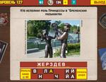 Ответ на 127 уровень в Вспомни СССР
