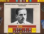 Ответ на 128 уровень в Вспомни СССР