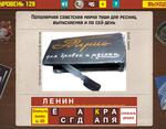 Ответ на 129 уровень в Вспомни СССР