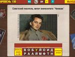 Ответ на 130 уровень в Вспомни СССР