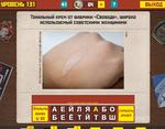 Ответ на 131 уровень в Вспомни СССР