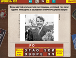 Ответ на 132 уровень в Вспомни СССР