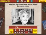 Ответ на 134 уровень в Вспомни СССР