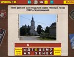 Ответ на 135 уровень в Вспомни СССР