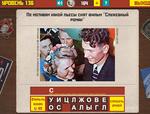 Ответ на 136 уровень в Вспомни СССР