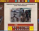 Ответ на 137 уровень в Вспомни СССР