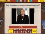 Ответ на 138 уровень в Вспомни СССР