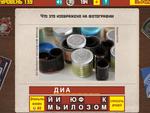 Ответ на 139 уровень в Вспомни СССР