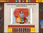 Ответ на 141 уровень в Вспомни СССР
