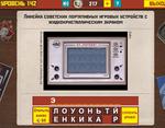 Ответ на 142 уровень в Вспомни СССР