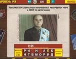 Ответ на 143 уровень в Вспомни СССР