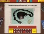 Ответ на 144 уровень в Вспомни СССР