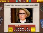 Ответ на 145 уровень в Вспомни СССР