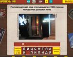 Ответ на 146 уровень в Вспомни СССР