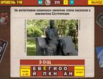 Ответ на 148 уровень в Вспомни СССР