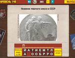 Ответ на 149 уровень в Вспомни СССР