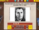 Ответ на 150 уровень в Вспомни СССР