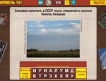 Ответ на 151 уровень в Вспомни СССР
