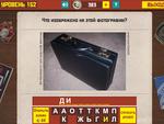 Ответ на 152 уровень в Вспомни СССР