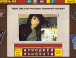 Ответ на 153 уровень в Вспомни СССР