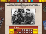 Ответ на 154 уровень в Вспомни СССР