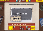 Ответ на 155 уровень в Вспомни СССР