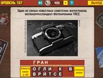 Ответ на 157 уровень в Вспомни СССР