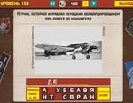 Ответ на 158 уровень в Вспомни СССР