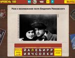 Ответ на 160 уровень в Вспомни СССР