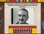 Ответ на 61 уровень в Вспомни СССР