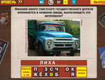 Ответ на 77 уровень в Вспомни СССР