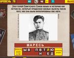 Ответ на 78 уровень в Вспомни СССР