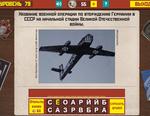 Ответ на 79 уровень в Вспомни СССР