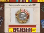 Ответ на 80 уровень в Вспомни СССР