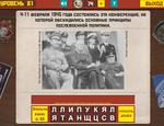 Ответ на 81 уровень в Вспомни СССР