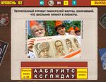 Ответ на 82 уровень в Вспомни СССР
