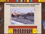 Ответ на 83 уровень в Вспомни СССР