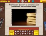 Ответ на 84 уровень в Вспомни СССР