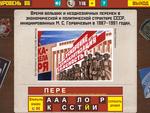 Ответ на 86 уровень в Вспомни СССР
