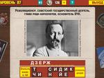 Ответ на 87 уровень в Вспомни СССР