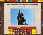 Ответ на 88 уровень в Вспомни СССР