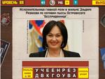 Ответ на 89 уровень в Вспомни СССР